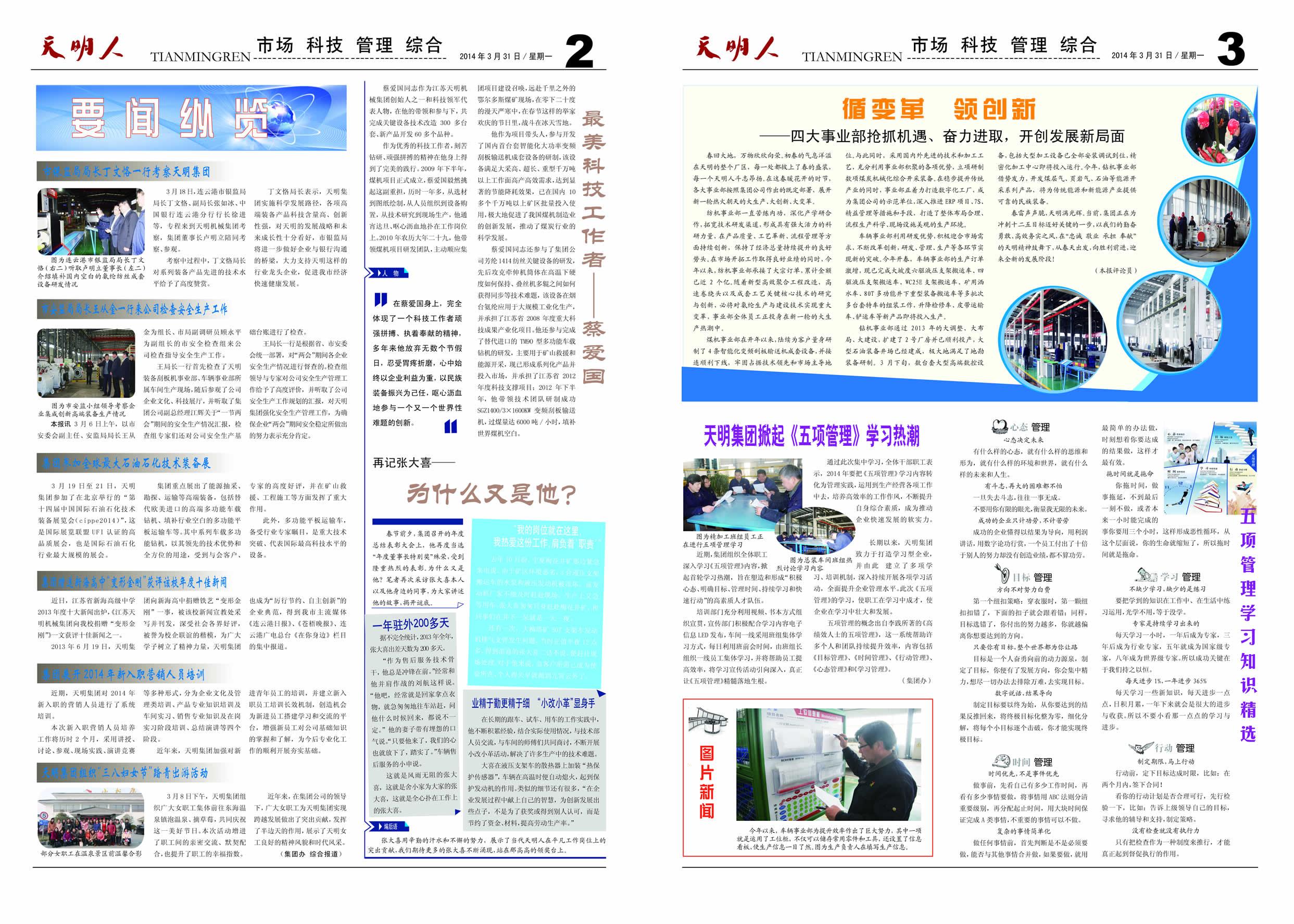 永利402人2014第03期(总第79期)2、3版