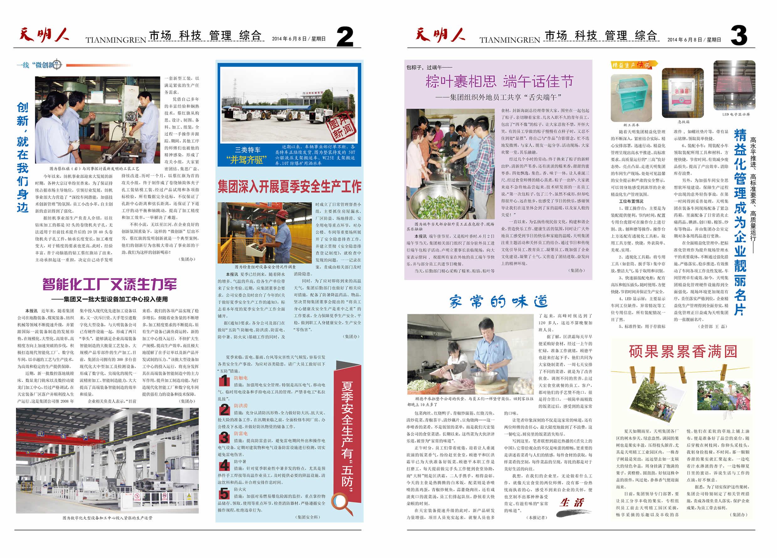hg711皇冠国际_hg88皇冠国际平台_hg皇冠国际vip首页人2014第06期(总第81期)2、3版