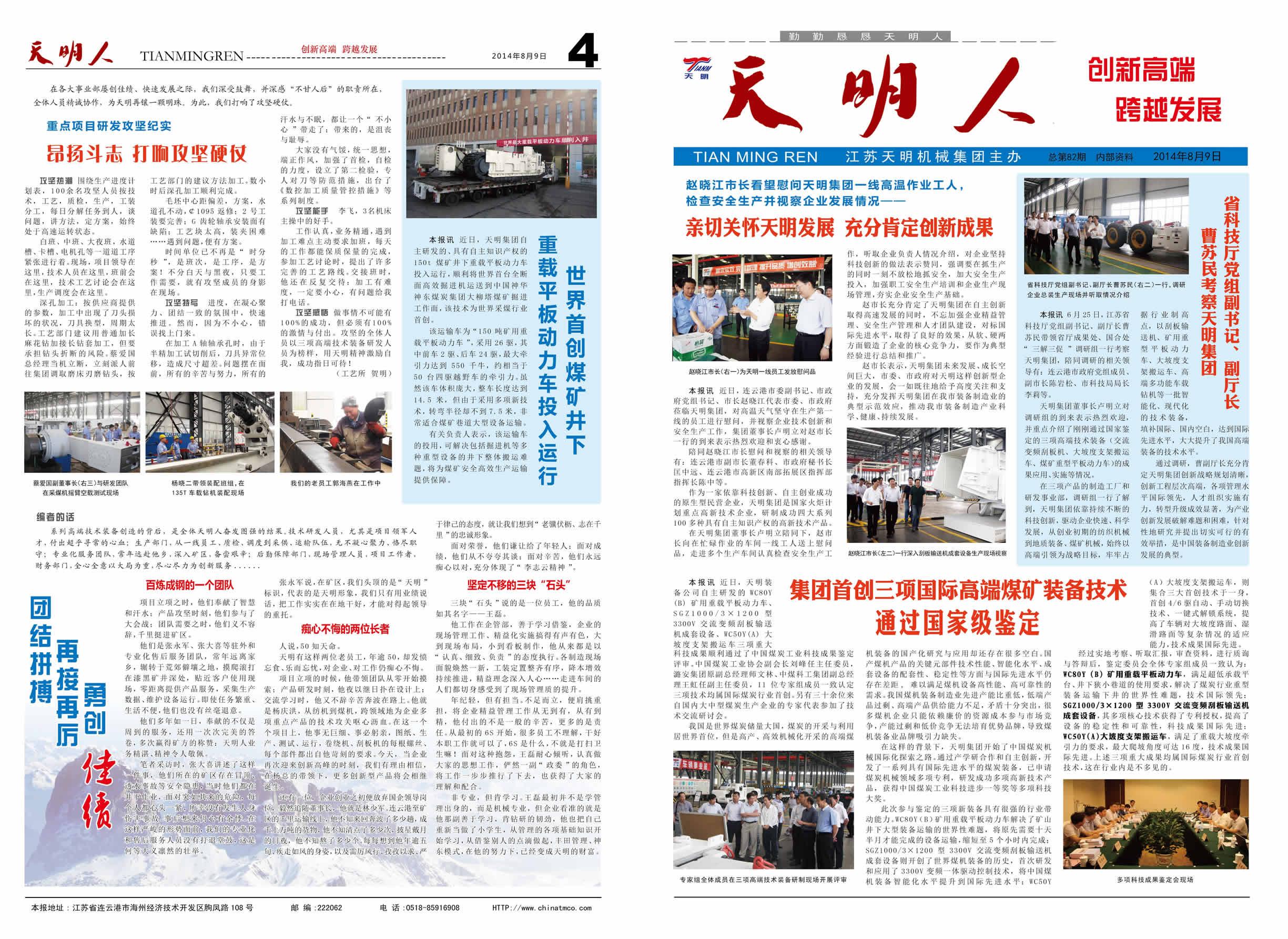 hg711皇冠国际_hg88皇冠国际平台_hg皇冠国际vip首页人2014第08期(总第82期)1、4版