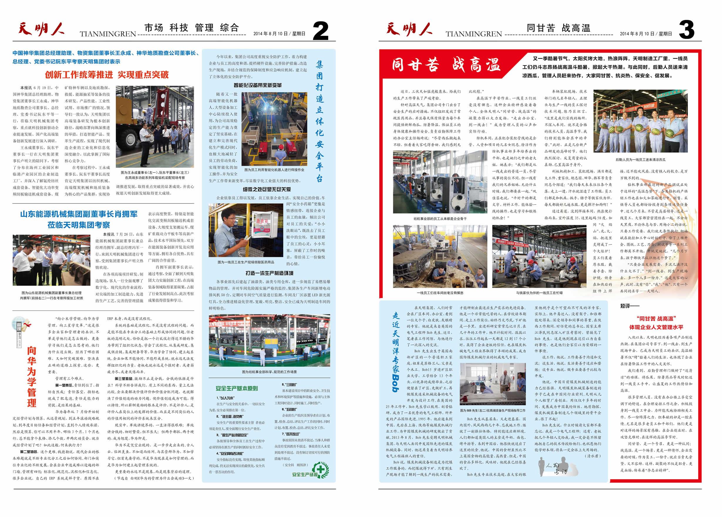 hg711皇冠国际_hg88皇冠国际平台_hg皇冠国际vip首页人2014第08期(总第83期)2、3版