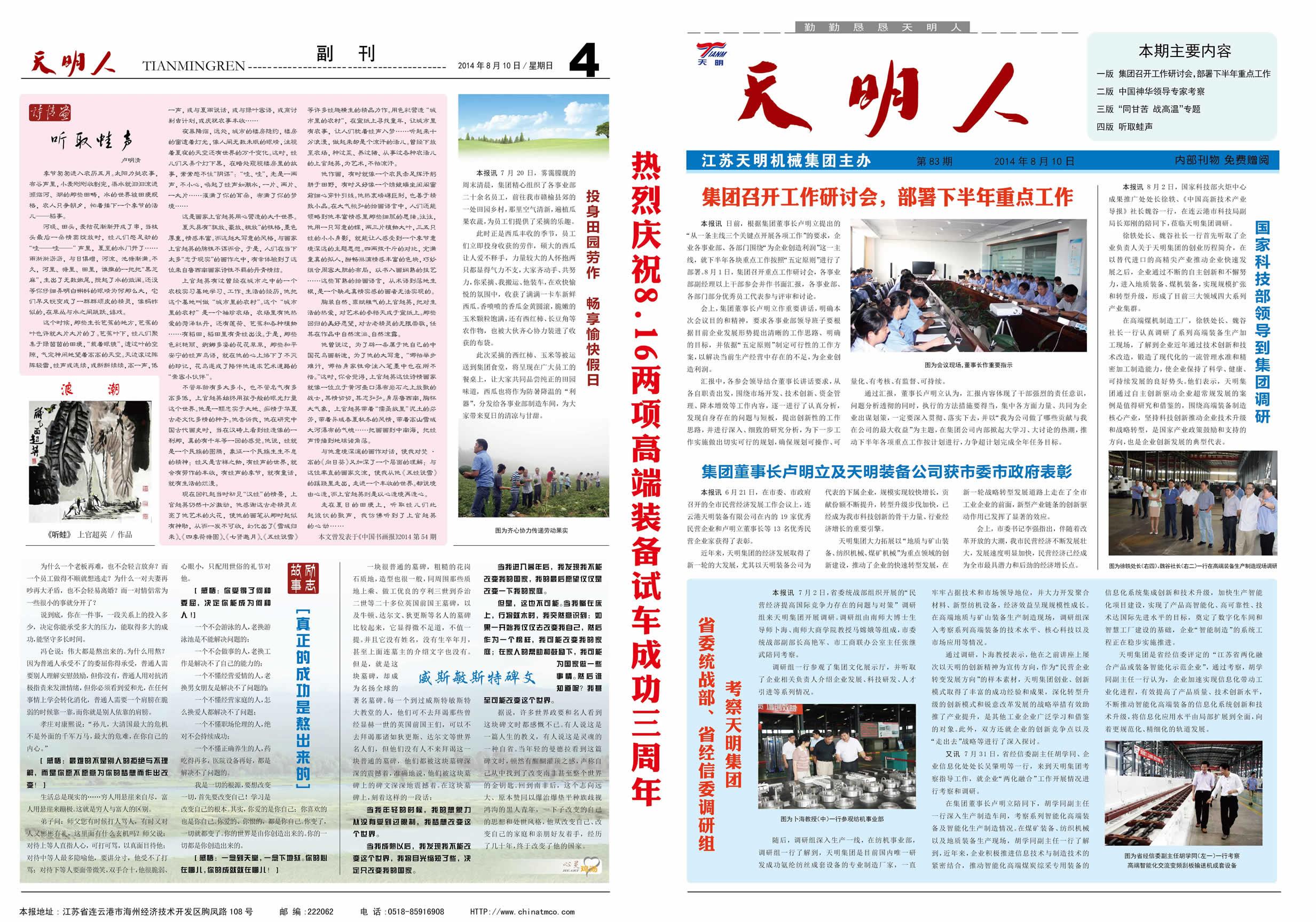 hg711皇冠国际_hg88皇冠国际平台_hg皇冠国际vip首页人2014第08期(总第83期)1、4版