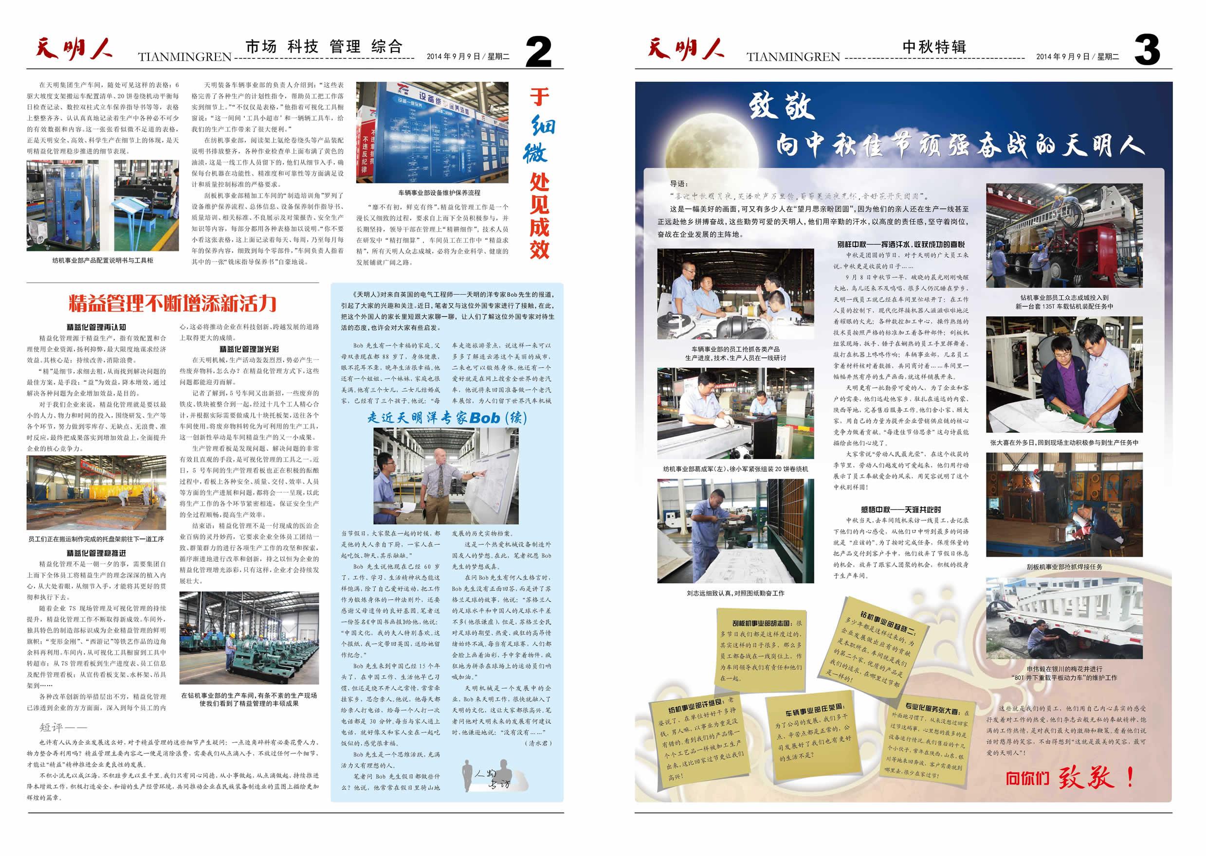 hg711皇冠国际_hg88皇冠国际平台_hg皇冠国际vip首页人2014第09期(总第84期)2、3版