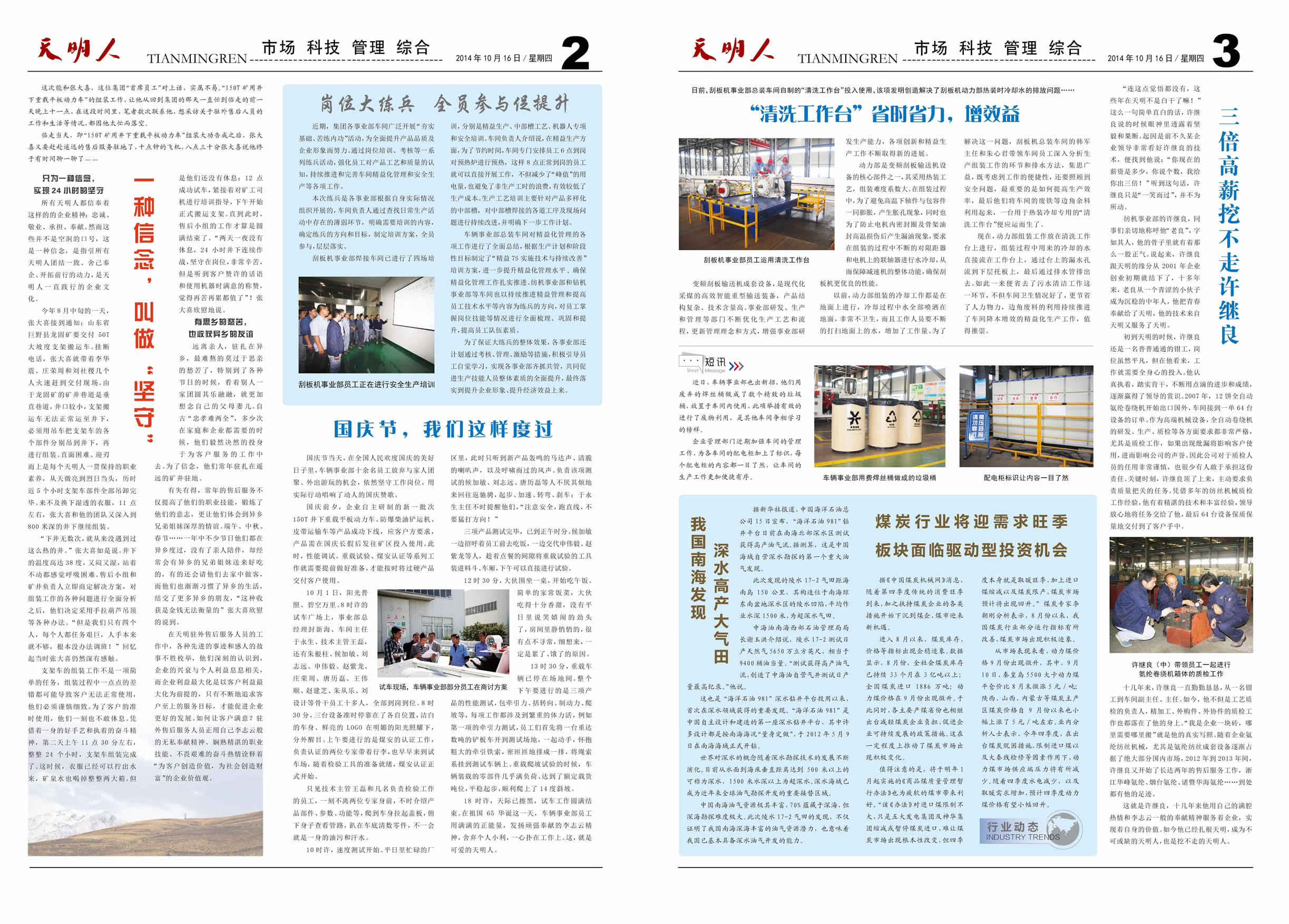 hg711皇冠国际_hg88皇冠国际平台_hg皇冠国际vip首页人2014第10期(总第85期)2、3版