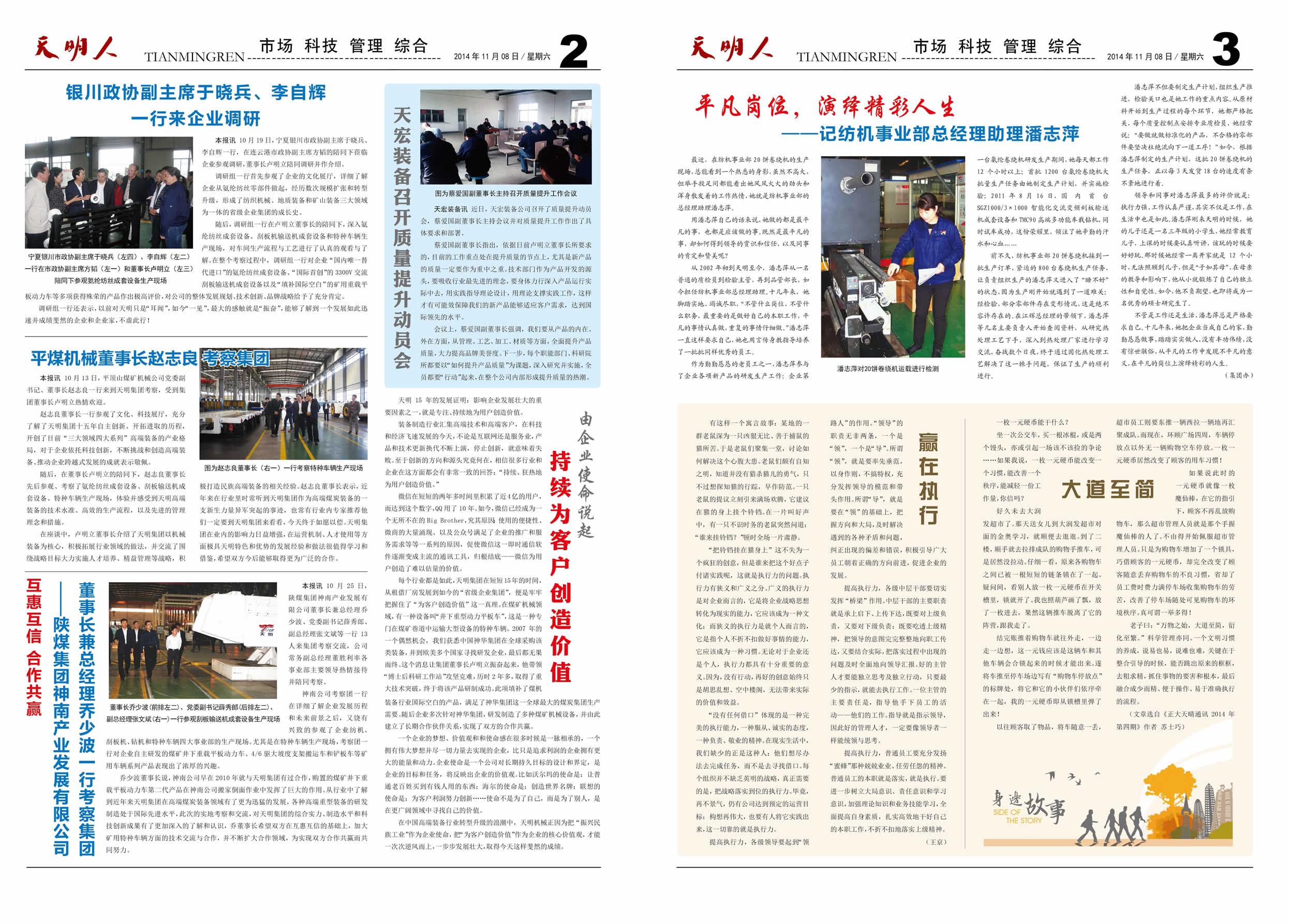 hg711皇冠国际_hg88皇冠国际平台_hg皇冠国际vip首页人2014第11期(总第86期)2、3版