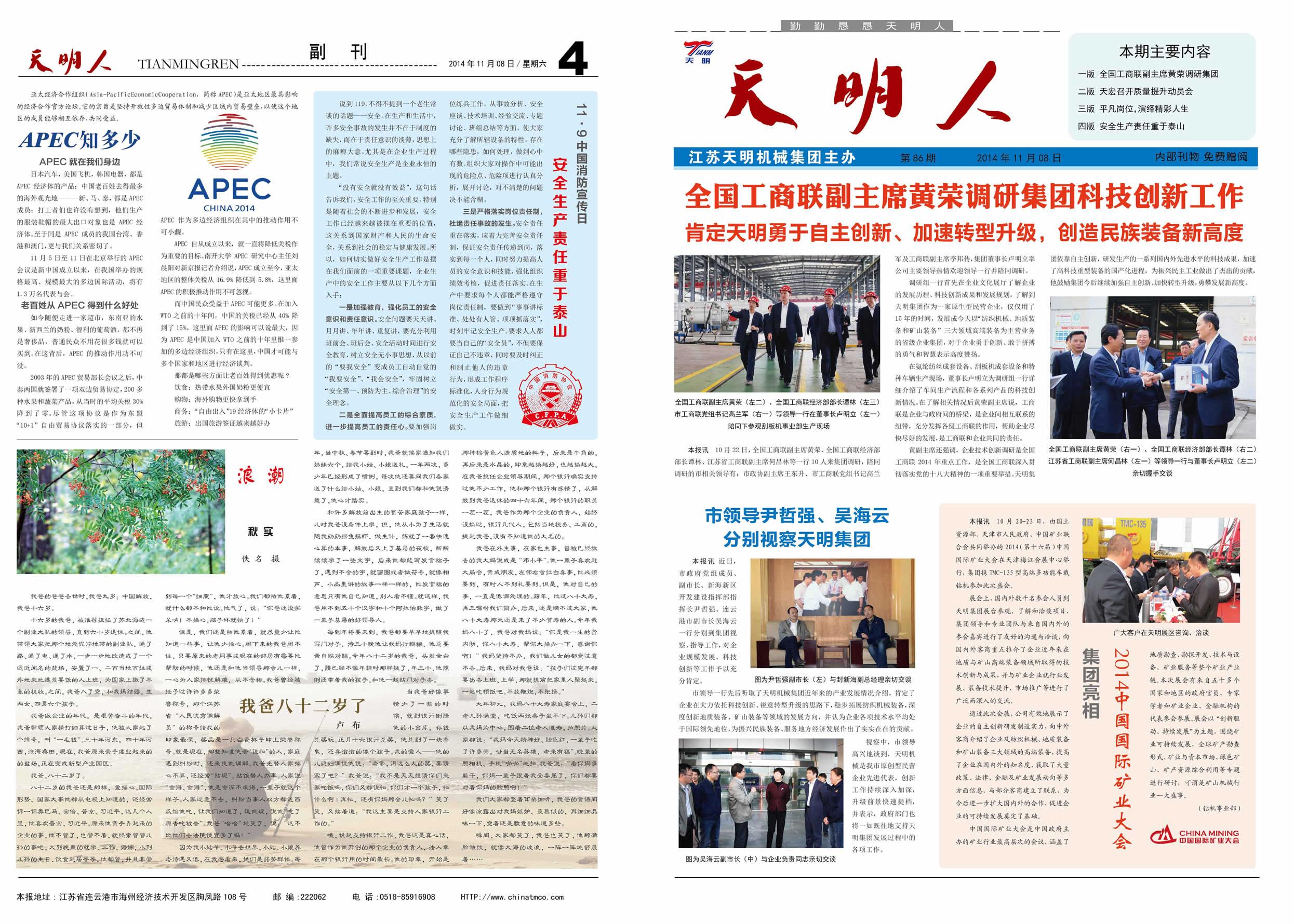 hg711皇冠国际_hg88皇冠国际平台_hg皇冠国际vip首页人2014第11期(总第86期)1、4版