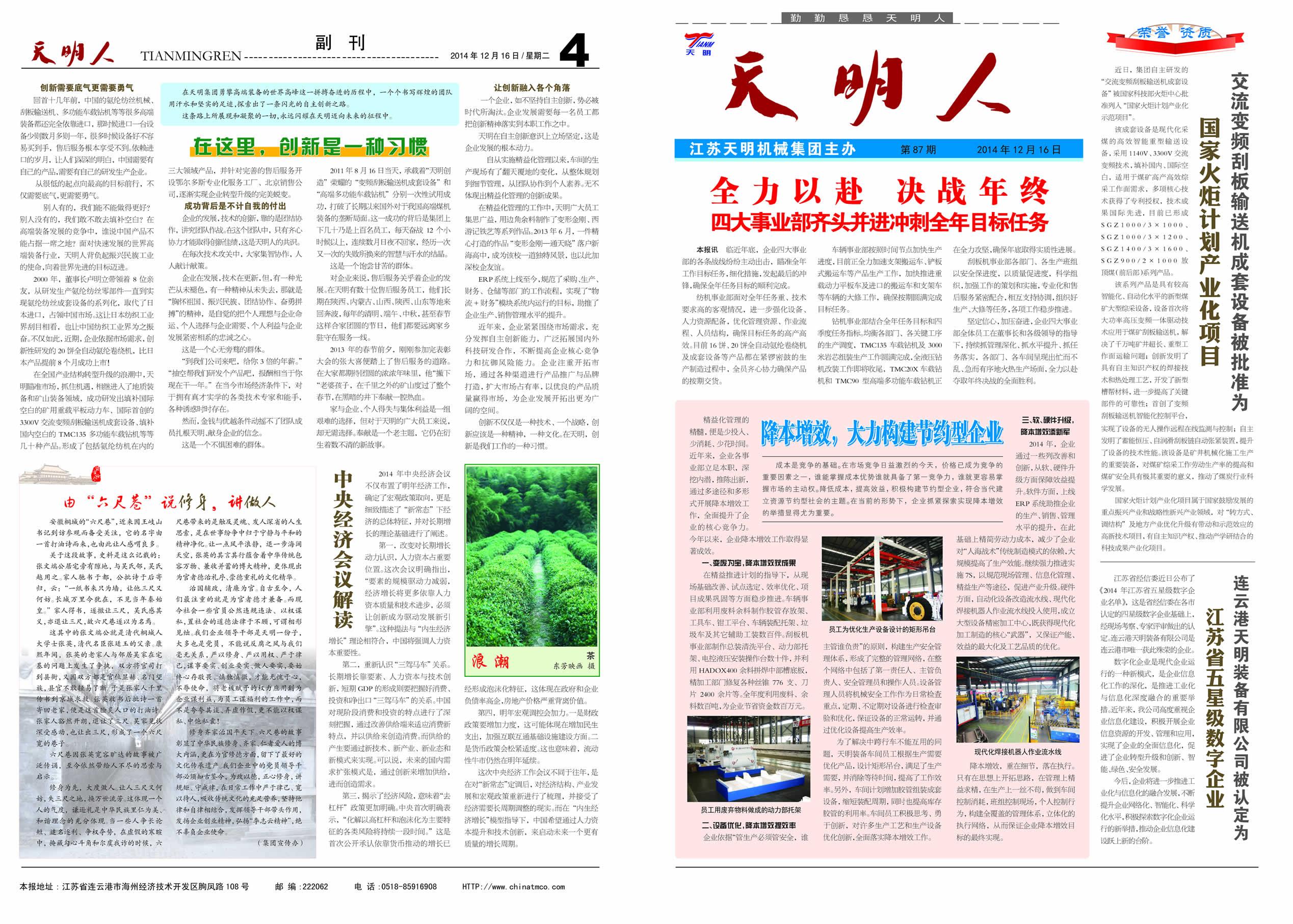 hg711皇冠国际_hg88皇冠国际平台_hg皇冠国际vip首页人2014第12期(总第87期)1、4版