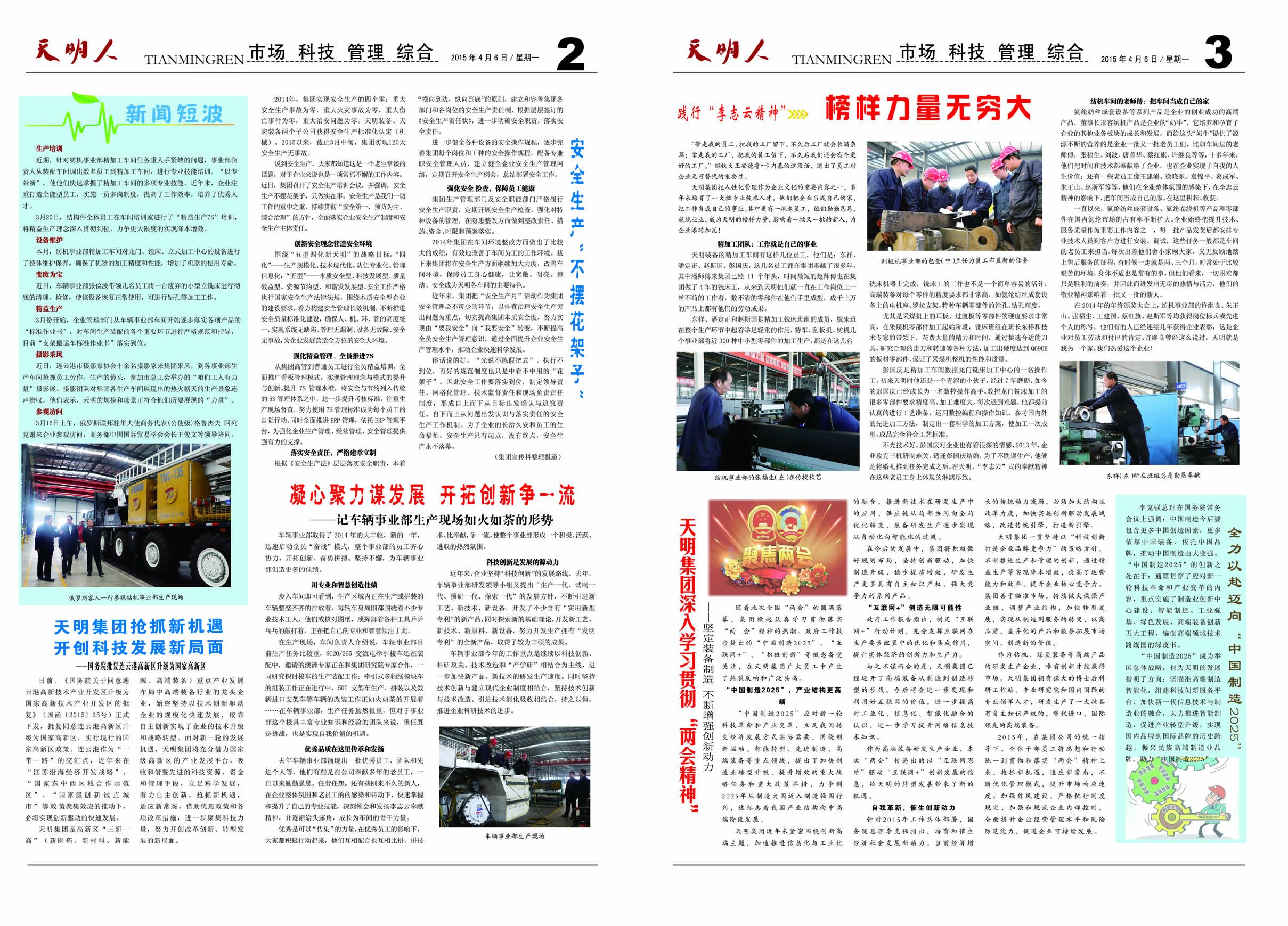 hg711皇冠国际_hg88皇冠国际平台_hg皇冠国际vip首页人2015第04期(总第90期)2、3版