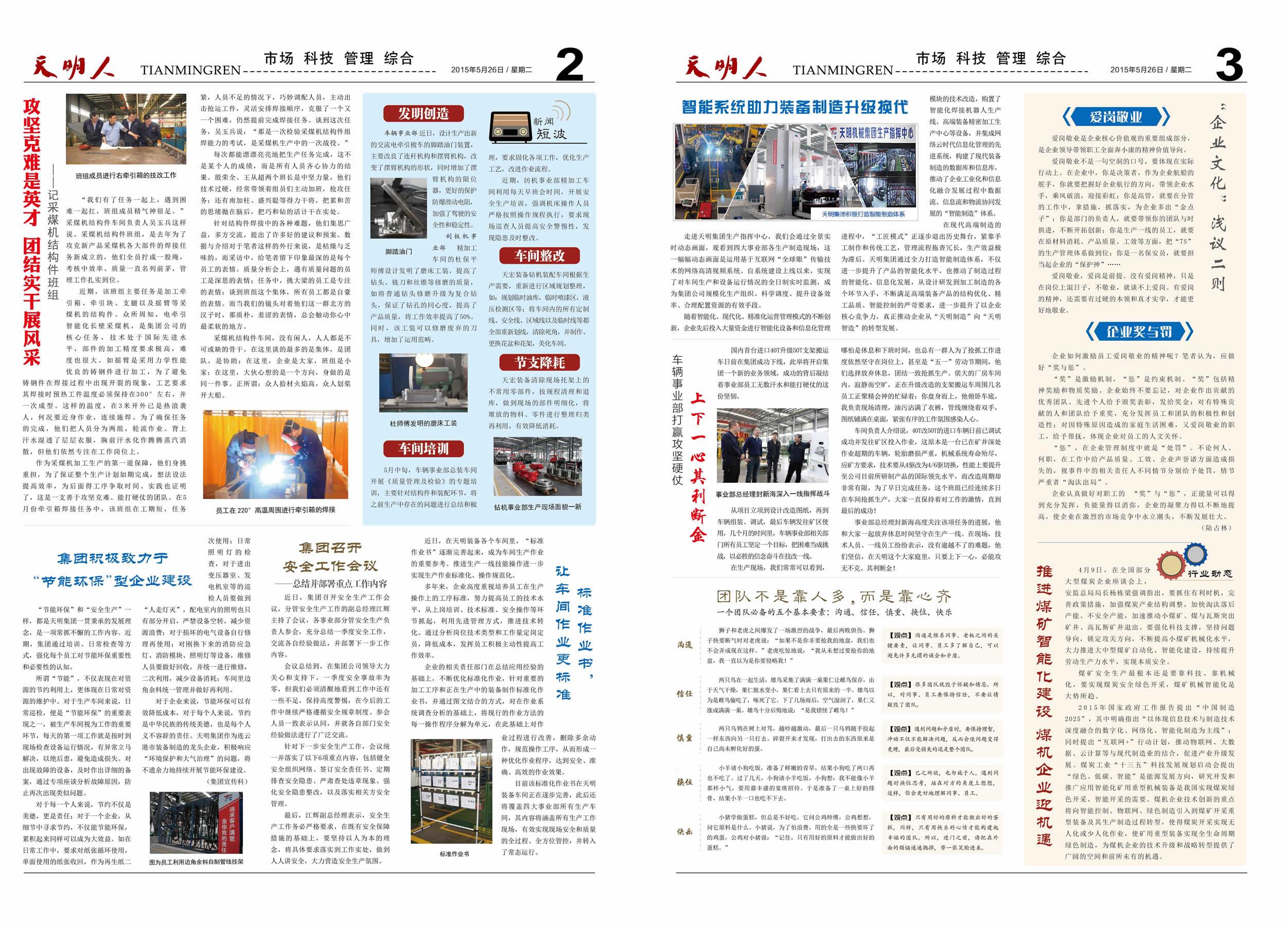 永利402人2015第05期(总第91期)2、3版