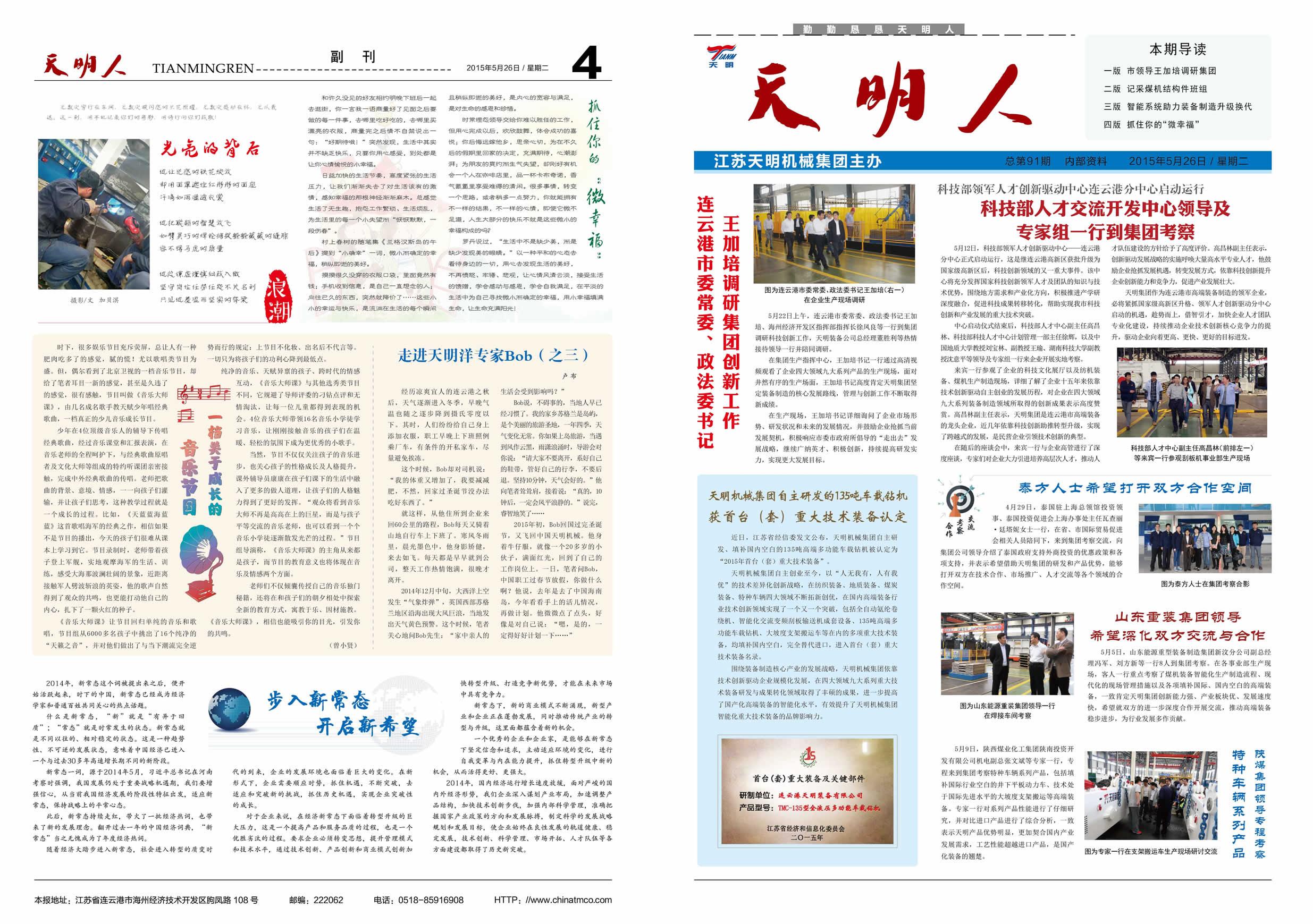 永利402人2015第05期(总第91期)1、4版