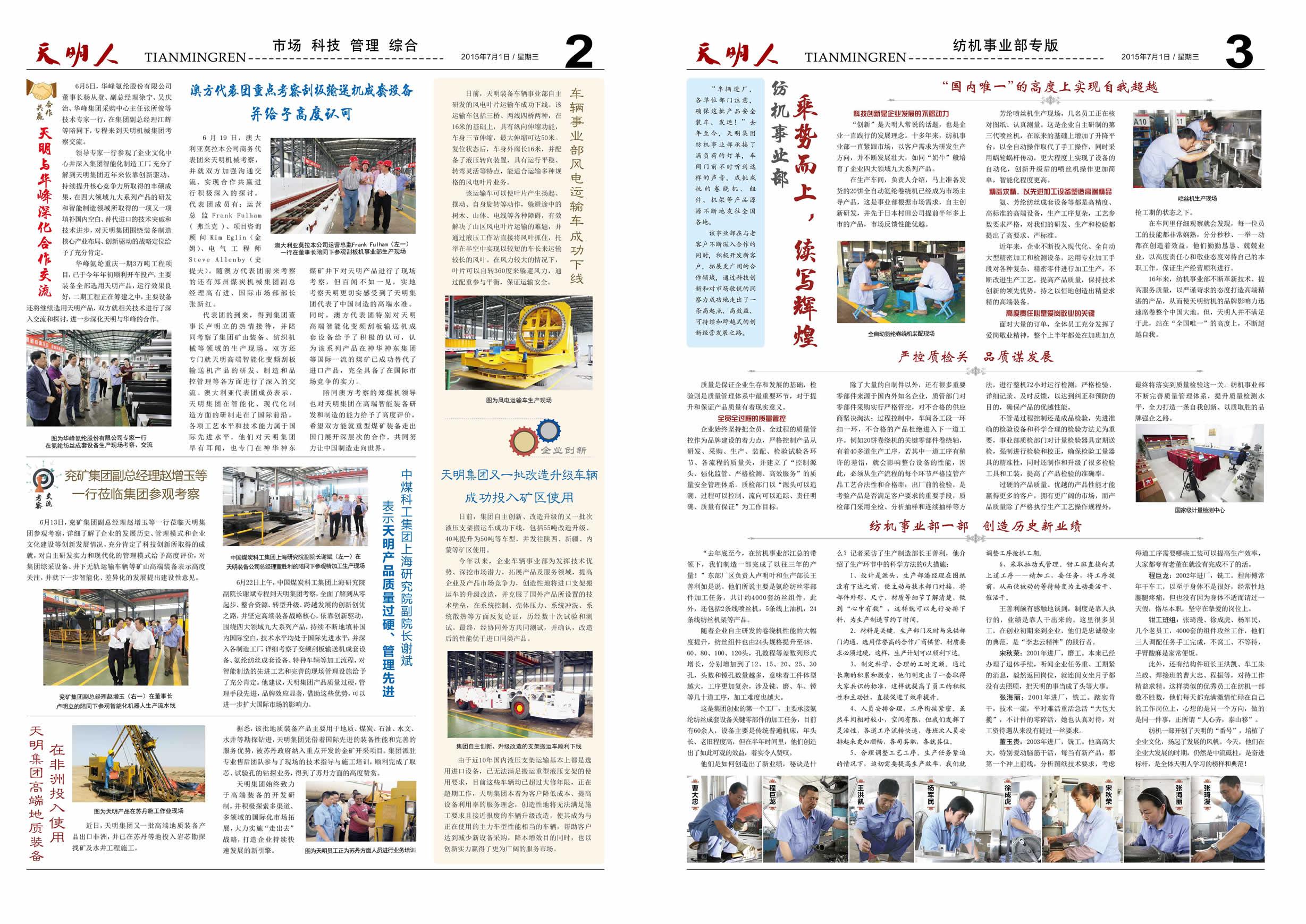 hg711皇冠国际_hg88皇冠国际平台_hg皇冠国际vip首页人2015第07期(总第92期)2、3版