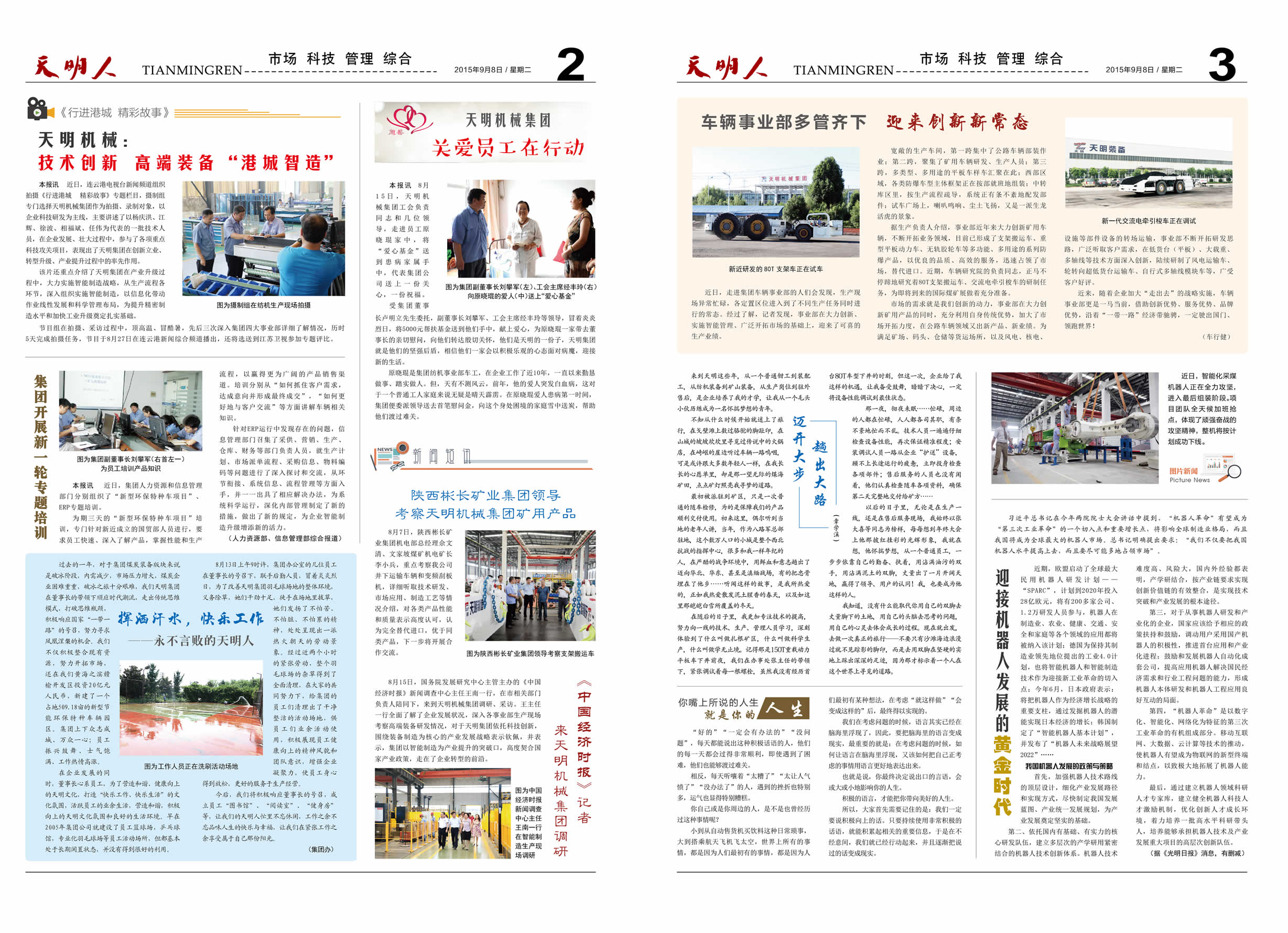 hg711皇冠国际_hg88皇冠国际平台_hg皇冠国际vip首页人2015第09期(总第94期)2、3版