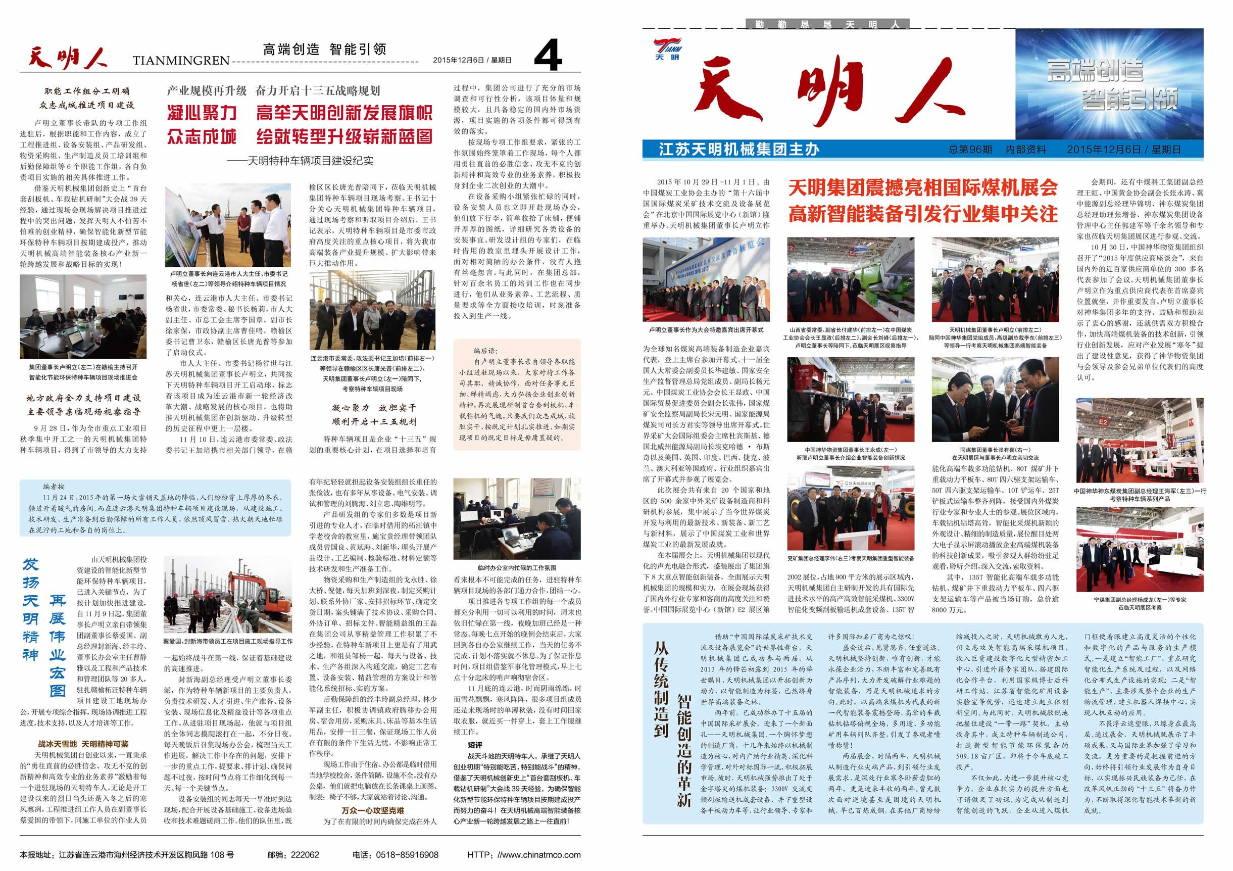 hg711皇冠国际_hg88皇冠国际平台_hg皇冠国际vip首页人2015第12期(总第96期)1、4版
