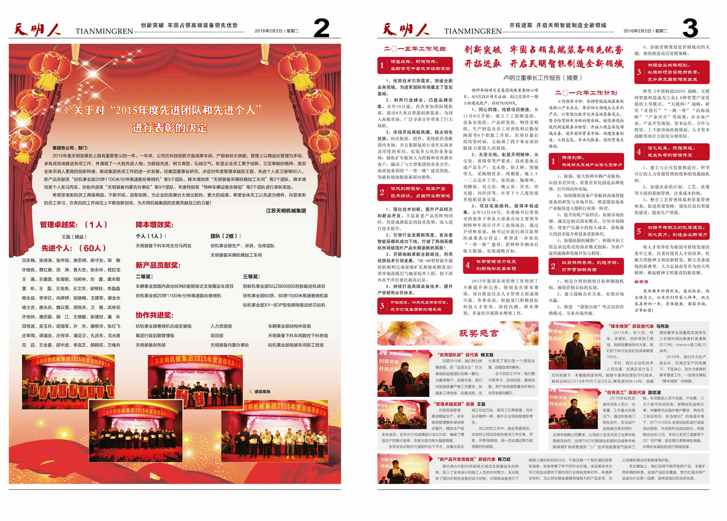 hg711皇冠国际_hg88皇冠国际平台_hg皇冠国际vip首页人2016第02期(总第98期)2、3版