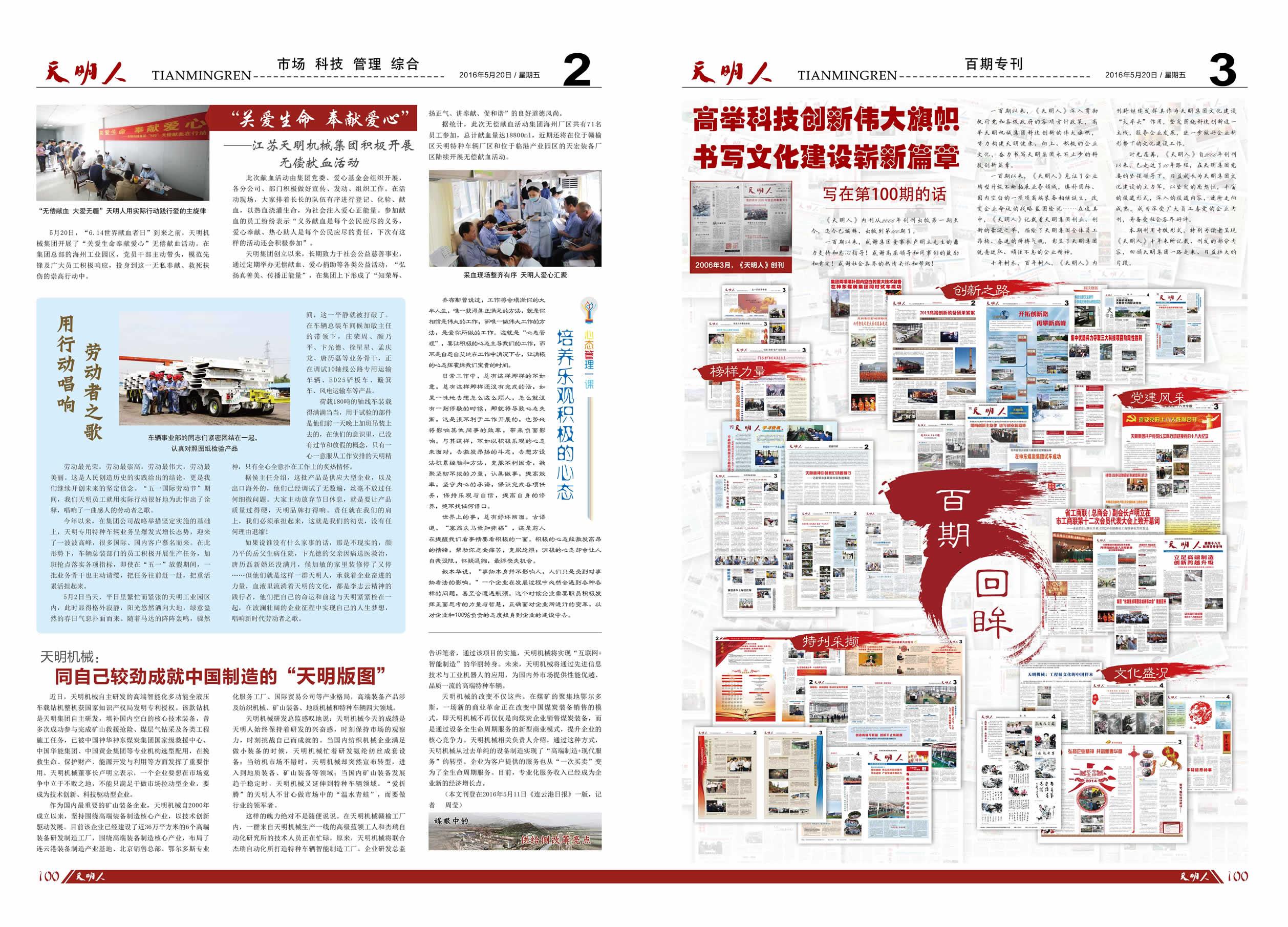 hg711皇冠国际_hg88皇冠国际平台_hg皇冠国际vip首页人2016第05期(总第100期)2、3版