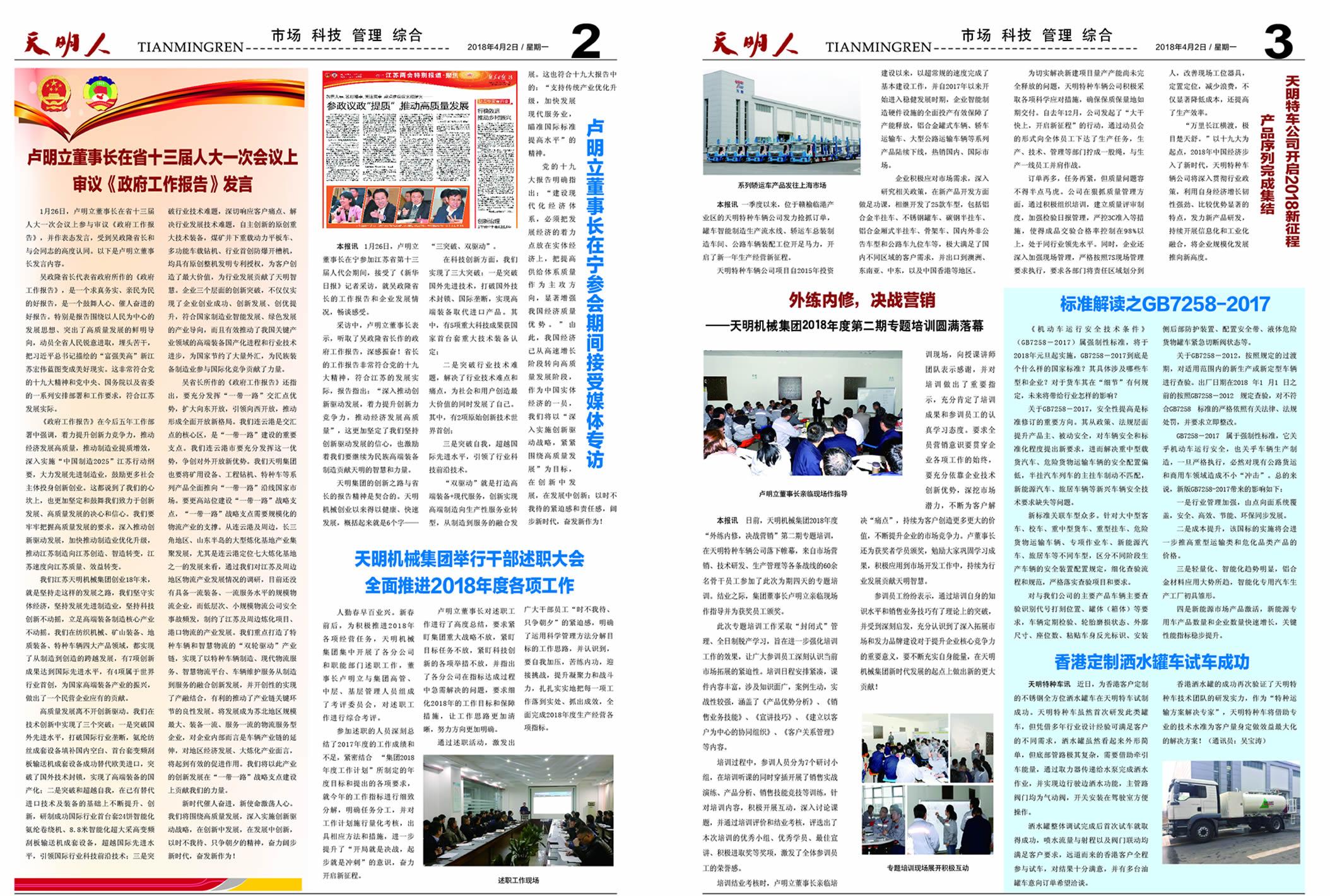hg711皇冠国际_hg88皇冠国际平台_hg皇冠国际vip首页人2018年第二期(总第115期)2、3版