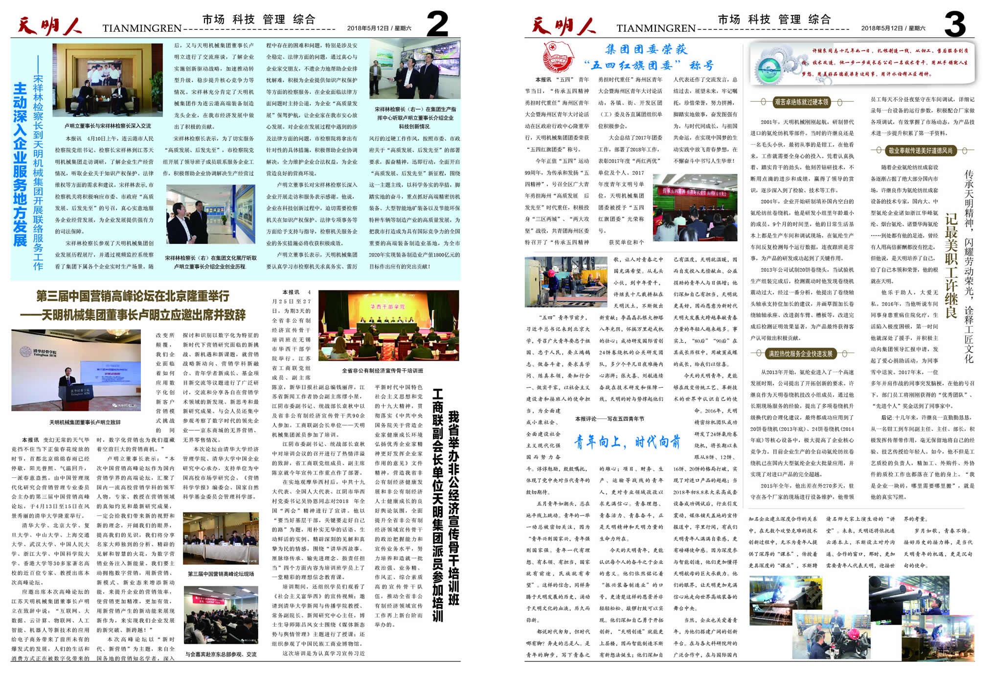 hg711皇冠国际_hg88皇冠国际平台_hg皇冠国际vip首页人2018年第三期(总第116期)2、3版