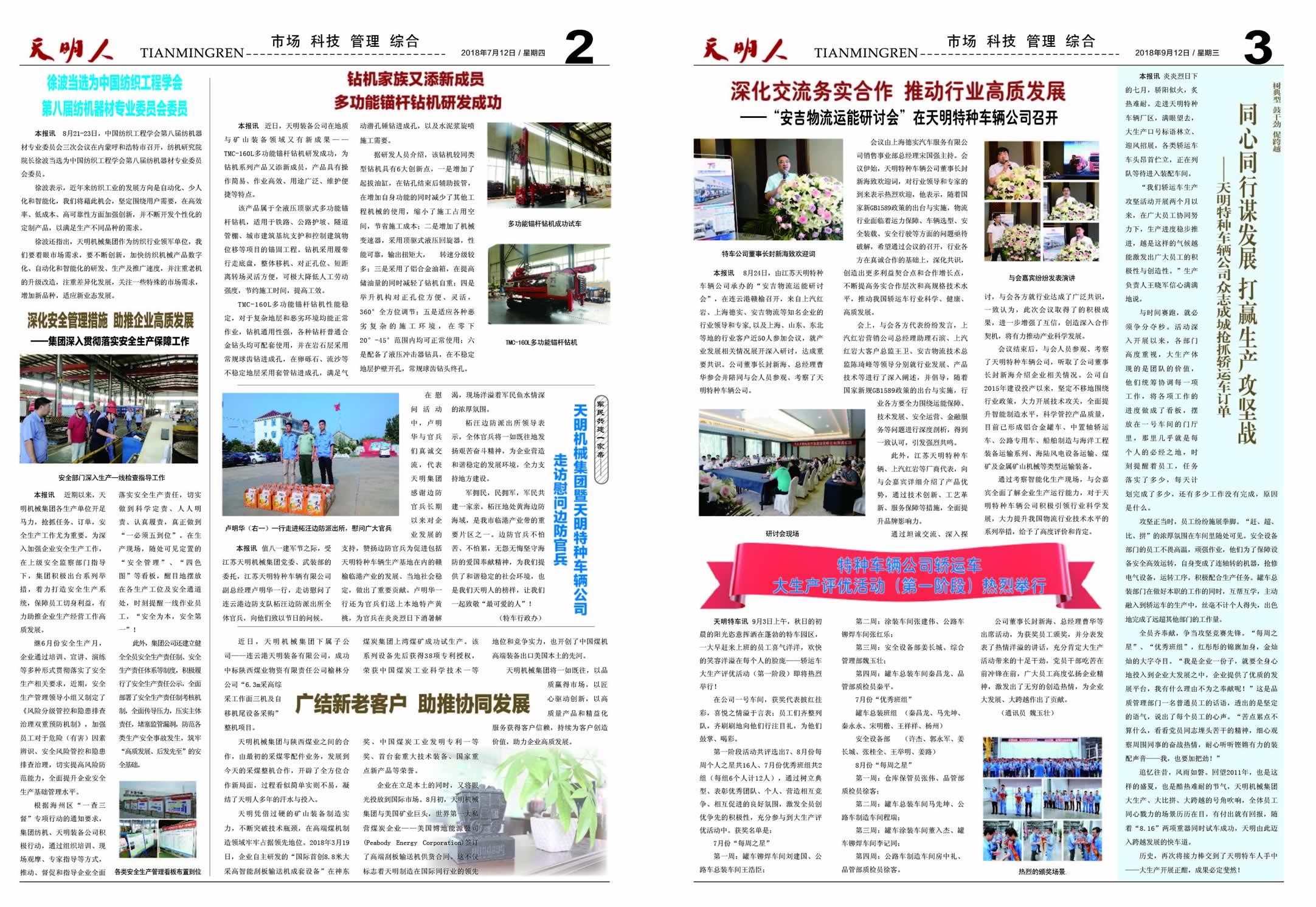 hg711皇冠国际_hg88皇冠国际平台_hg皇冠国际vip首页人2018年第五期(总第118期)2、3版