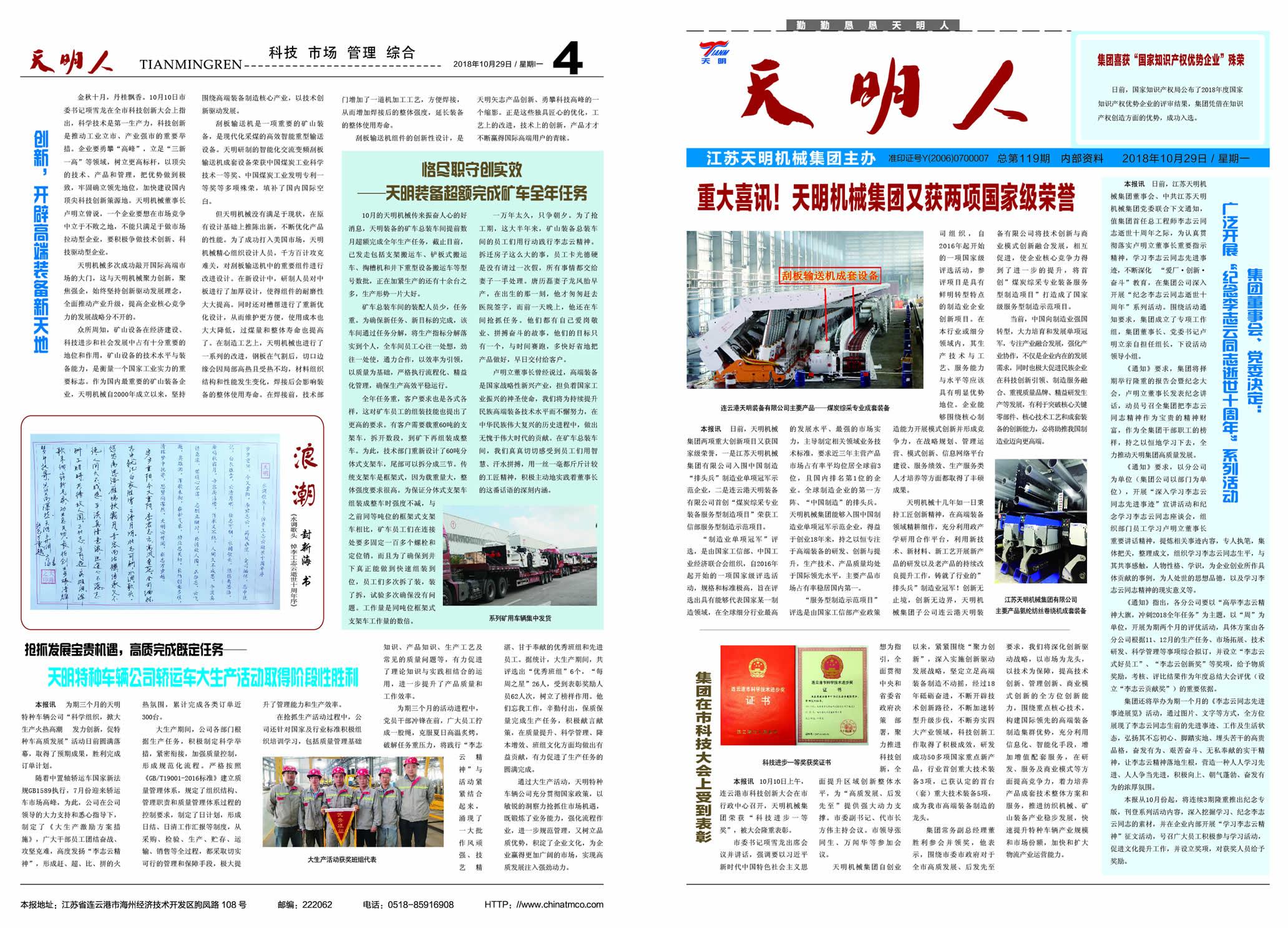 hg711皇冠国际_hg88皇冠国际平台_hg皇冠国际vip首页人2018年第六期(总第119期)1、4版