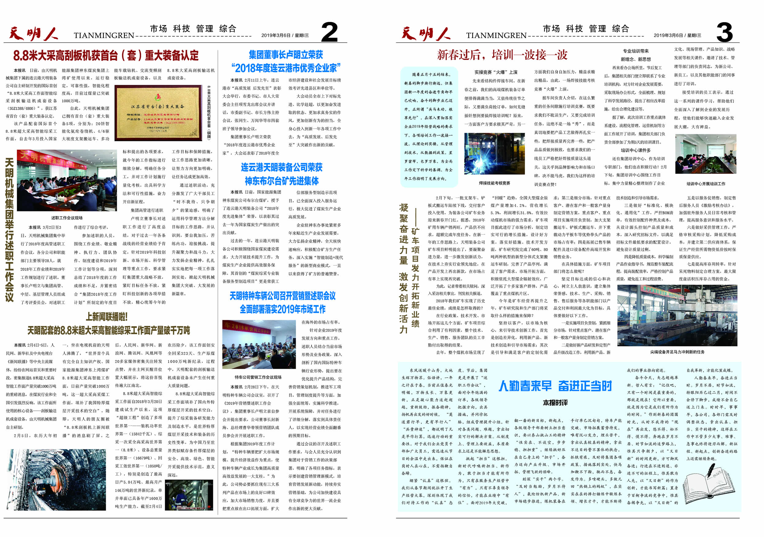 bob线上体育_bob体育官网娱乐_BOBSPORTS平台人2019年第二期(总第122期)2、3版