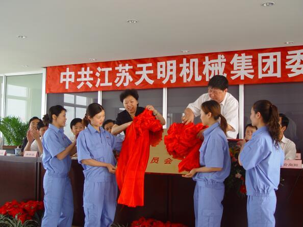 2006年5月,江苏永利国际402娱乐官网党委成立