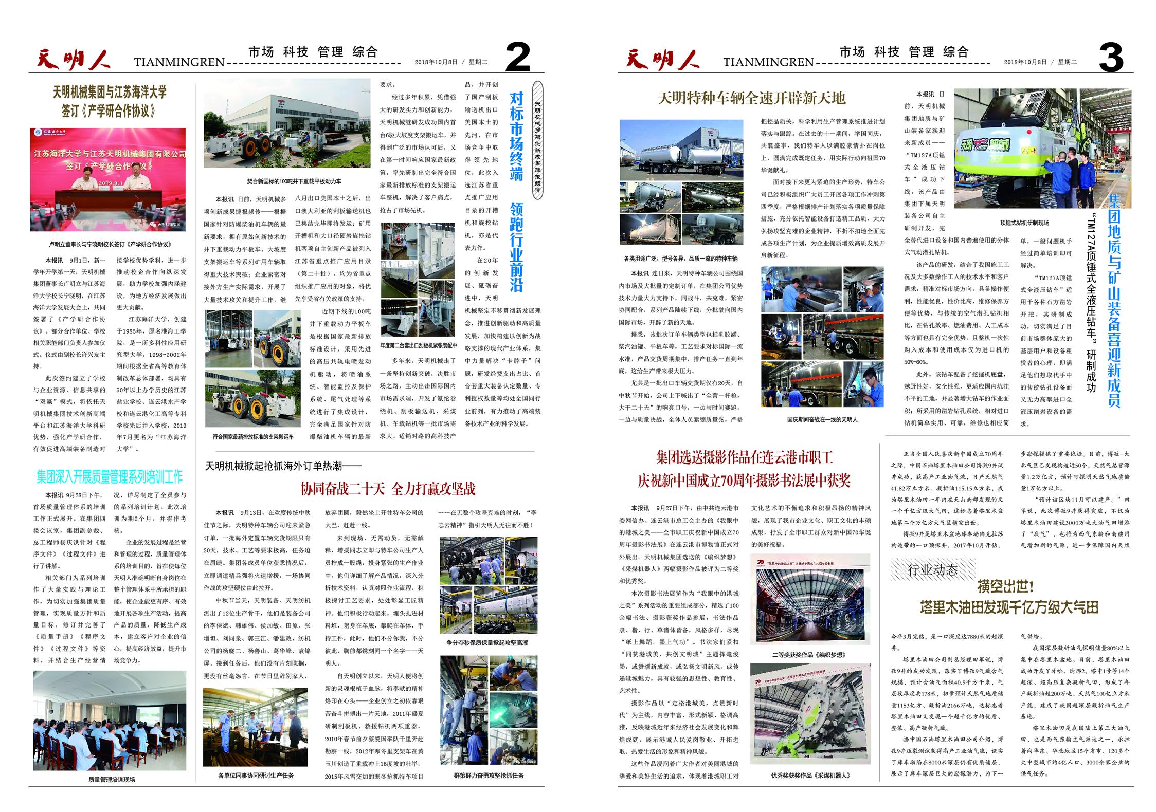 千赢国际官方下载_千赢国际APP下载_千赢QYAPP下载人2019年第六期(总第126期)2、3版